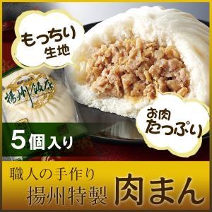 冷蔵品 職人手作り揚州特製肉まん5個入り もっちり生地にお肉がたっぷり 横浜中華街 揚州飯店|yoshuhanten-store