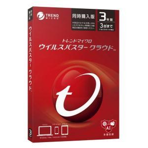 【新品】Trend Micro ウイルスバスター クラウド【3年版 3台利用可能】【同時購入版】DVD-ROM版