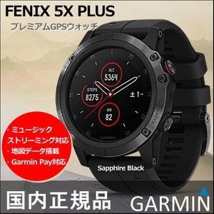 (今ならポイント最大37倍!)ガーミン 腕時計  fenix 5X Plus Sapphire Black  51mmサイズ  010-01989-63   yosii-bungu