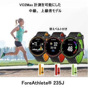 (今ならポイント最大32倍!)ガーミン  腕時計 フォアーアスリート 235J   010-03717-6H  010-03717-6J  010-03717-6K (正規品)|yosii-bungu|06