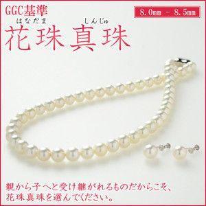 (今ならポイント最大41倍!)8mm-8.5mm アコヤ花珠 真珠 パールネックレスセット K14WGイヤリング(ピアス)付き  GGC基準|yosii-bungu