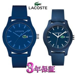 ラコステ ペア ウォッチ  LACOSTE ブルー 腕時計  L.12.12モデル 2010765-2000955  2年保証 ラコステ腕時計 yosii-bungu