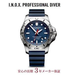 ビクトリノックス I.N.O.X. Professional Diver イノックス プロフェツショナル ダイバー ブルー 241734 【耐久】 yosii-bungu