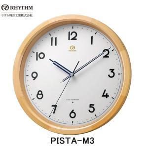 (今ならポイント最大37倍!)RHYTHM メイプル木枠 PISTA-M3 電波掛時計 30cm  8MY541HG06|yosii-bungu