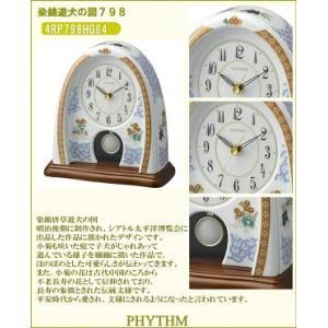 RHYTHM リズム 置き時計 染錦遊犬の図798 白色 4RP798HG04|yosii-bungu|02