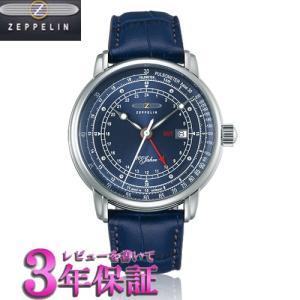 ZEPPELIN ツェッペリン 100周年記念モデル ドイツ製 腕時計 7646-3 メンズ  GMT機能・パルスメーター(脈拍計) ブルーベルト |yosii-bungu