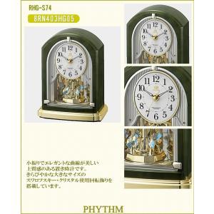 RHYTHM  RHG-S74 電波置時計8RN403HG05|yosii-bungu|03