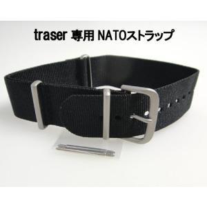 (今ならポイント最大37倍!)【traser】 トレーサー 腕時計   専用NATO ストラップ (黒色)  9031701 (バネ棒2本付き)|yosii-bungu