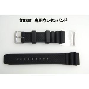 (今ならポイント最大37倍!)トレーサー 腕時計   専用ラバー ストラップ 9031702 (バネ棒2本付き)|yosii-bungu