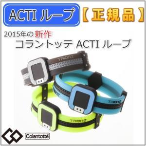 コラントッテ  ACTI ループ|yosii-bungu