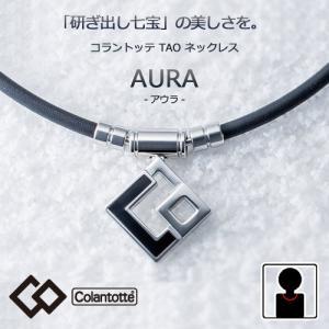 コラントッテ    アウラ  ネックレス  AURA    Colantotte  TAO  正規品|yosii-bungu