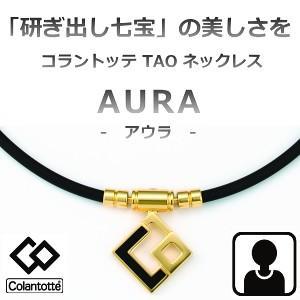 コラントッテ アウラ  プレミアムゴールド TAO ネックレス   AURA  M・L・LLサイズ|yosii-bungu