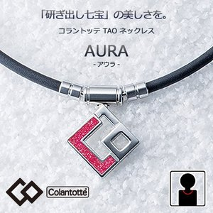 コラントッテ アウラ   レッドラメ  TAO ネックレス AURA 11月10日発売|yosii-bungu