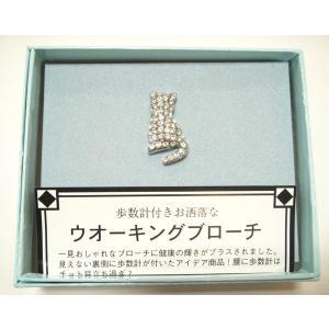 ウォーキングブローチ (万歩計付き)New ねこ  B24-0003|yosii-bungu