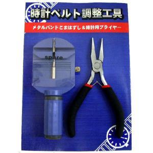 時計のベルトの調整器 yosii-bungu