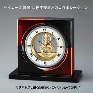 (今ならポイント最大37倍!)セイコー&漆器 山田平安堂コラボレーションモデル  クォーツ 置時計  BZ810K  (納期2〜3か月)|yosii-bungu