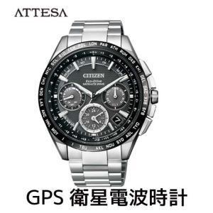 シチズン アテッサ CITIZEN ATTESA エコ・ドライブ CC9015-54E GPS衛星電波時計 サテライトウェーブ F900 |yosii-bungu