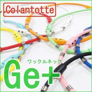 コラントッテ ワックルネックGe+  Colantotte new product 石川遼選手着用ネックレス |yosii-bungu