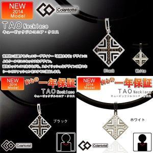 コラントッテ TAO ネックレス クロスモデル ブラック 正規品|yosii-bungu