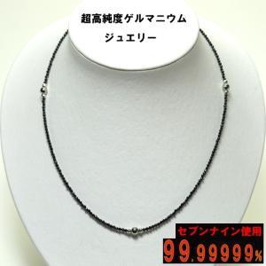 コリトリール ゲルマニウム ネックレス セブンナイン 99.99999|yosii-bungu