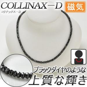 コリナックスD  (コリナックス-ディ) 特殊セラミック+チタン  美と健康の両方を同時に叶えるネックレス|yosii-bungu