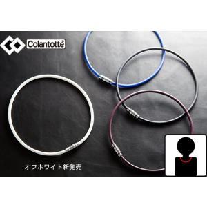 コラントッテ ネックレス クレスト (S・M・Lサイズ) 正規品/磁気ネックレス