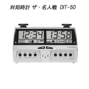シチズン 対局時計 ザ・名人戦 DIT-50|yosii-bungu