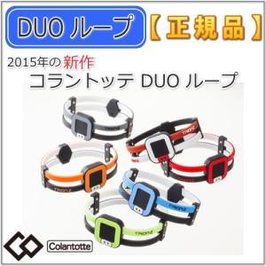 コラントッテ  DUO ループ  【S・M・Lサイズ】