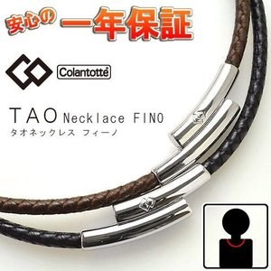 コラントッテ(Colantotte)  TAO ネックレス フィーノ 【M・Lサイズ】正規品