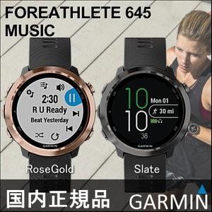 (今ならポイント最大37倍!)ガーミン腕時計   ForeAthlete 645 music フォアアスリート Music 010-01863-D3 (ローズゴールド)  010-01863-D2 (スレート)|yosii-bungu