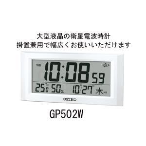 SEIKO CLOCK セイコー GP502W 大型液晶の衛星電波時計|yosii-bungu