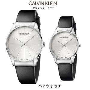カルバン クライン ペアウォッチ 腕時計 クラシックトゥー  シルバー文字板  K4D211C6 K4D221C6  38mm  32mm yosii-bungu