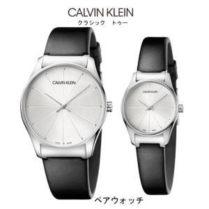 カルバン クライン ペアウォッチ 腕時計 クラシックトゥー  シルバー文字板  K4D211C6 K4D231C6  38mm  24mm yosii-bungu