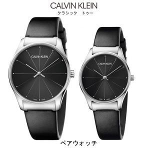 カルバン クライン ペアウォッチ 腕時計 クラシックトゥー  ブラック文字板  K4D211CY  K4D221CY  38mm  32mm yosii-bungu