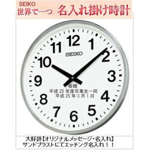 名入れ付き時計 セイコー 掛け時計 屋外で使える大型防水掛け時計 SEIKO  屋外用防雨型掛時計 KH411S  名入れ|yosii-bungu