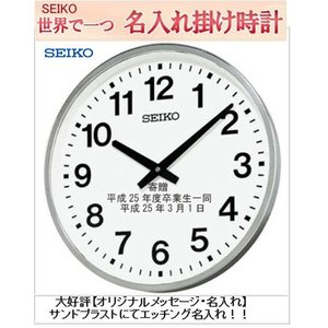 (名入れ付き時計)セイコー 掛け時計 45cm以上 屋外で使える大型防水掛け時計 SEIKO  屋外用防雨型掛時計 KH411S  名入れ yosii-bungu
