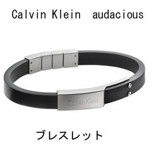 Calvin Klein カルバンクライン アクセサリー メンズ ブレスレット 21cmまで  KJ4CMB090100 Calvin Klein audacious  オーデイシャス|yosii-bungu
