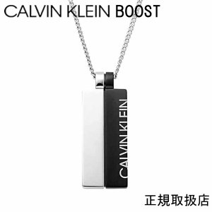 カルバンクライン  メンズ  アクセサリー   ブースト  ペンダントネックレス  55cm  KJ5RBP210100|yosii-bungu
