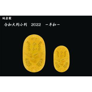 徳力本店謹製 純金製 令和小判 30グラム 65mm×41mm 徳力本店インゴット特約店 (10月より価格変更になります。)|yosii-bungu