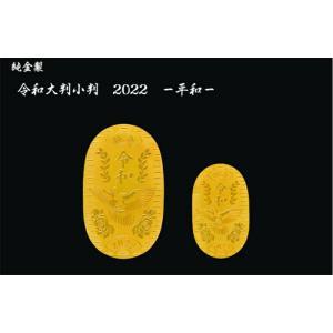 徳力本店謹製 純金製 令和大判 100グラム 9cm×5cm  徳力本店インゴット特約店 (10月より価格変更になります。)|yosii-bungu