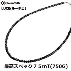 コラントッテ ネックレス  ルーチェ (LUCE)   フェライト永久磁石75mT (750G) Mサイズ110個、Lサイズ122個   正規品|yosii-bungu
