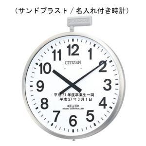 (サンドプラスト/名入れ付き時計) シチズン パルウェーブM611B  大型 屋外用電波掛時計 4MY611-B19 50cm|yosii-bungu