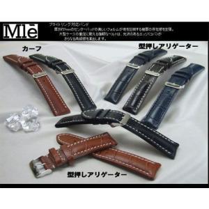 ブライトリング対応 皮革ハ゛ント 新製品  エミュレ (型押しアリゲータータイプ)  時計バンド yosii-bungu
