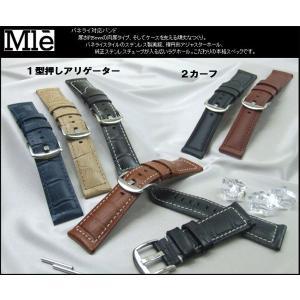 パネライ対応 皮革ハ゛ント 新製品  エミュレ(型押しアリゲータータイプ)  時計バンド yosii-bungu
