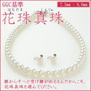 (今ならポイント最大41倍!)花珠真珠ネックレスセット 7.5-8ミリ アコヤ 花珠パールセット(GGC花珠鑑別付き) (桐箱ケース付き)|yosii-bungu