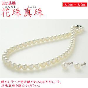 (今ならポイント最大41倍!)8-8.5ミリ GGC アコヤ花珠真珠ネックレスセットが79,800円しかも K14WGネジバネ式イヤリング付き 花珠パールセット(送料無料)|yosii-bungu
