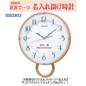 (セイコー名入れ 電波掛け時計 )  セイコー スイング ウッドカラー (名入れ時計) ゆったり振り子機構 文字入れ 名入れ 名前入れ メッセージ yosii-bungu