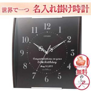 シチズン 名入れ付き  電波掛時計  シチズン ループル (濃茶) 文字入れ掛け時計   メッセージ|yosii-bungu