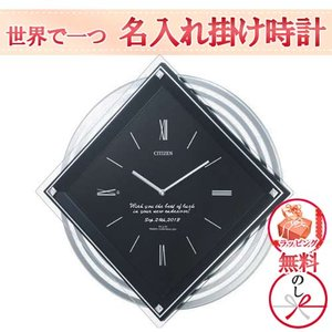 シチズン 名入れ付き  電波掛時計 シチズン パルミューズ   掛け時計 ゆったり振り子機構 ブラック  メッセージ|yosii-bungu