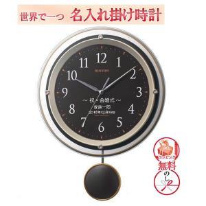 RHYTHM  リズム 名入れ付き  電波掛時計  スイング  (名入れ時計)  ゆったり振り子機構 文字入れ yosii-bungu